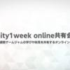 【勉強会レポ】: 📣 unity1week online共有会 #3