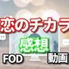 恋ノチカラの動画の配信はこちら! あらすじ・主題歌・キャストはみたいと感じる名作なので是非!!
