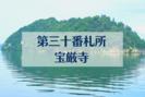 西国三十三所巡り・琵琶湖に浮かぶパワースポットの島、竹生島宝厳寺へ、行き方も紹介します。