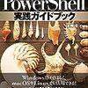 「PowerShell実践ガイドブック」という本が発売されます