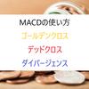 MACDは勝ち確率を見極めるための補助的情報!(GC・DC・ダイバージェンス)