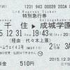 メトロホームウェイ43号 特別急行券