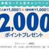 【Y家族カード発行・1回利用で2000Tポイント】メール受信者限定、3月31日まで