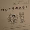 """【木曽さんちゅうは""""ぷちビッグダディ""""】第802回「ぷちビッグダディはIT化に驚き」"""
