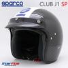 【限定カラー】スパルコ ジェットヘルメット CLUB J-1 にスペシャルモデルが登場!