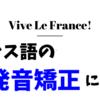 【仏語知識】フランス語の発音矯正について