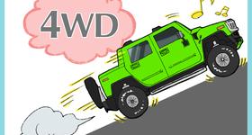 4WDとはどんな車?メリット・デメリットや、走行性能についてまとめました