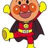 ジャムおじさんもアンパンマンじゃね?だって顔似てるやん。