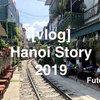 ブイログ第1作が完成。ハノイ旅行記を動画でまとめてみました