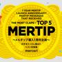 メルカリ社内で最も賞賛を集めた「ありがとう」は? メルチップ1周年企画