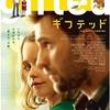 11月末~12月上旬公開!オススメ映画3選「gifted/ギフテッド」「光」「ルージュの手紙」