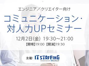 【開催終了】12月2日(金)開催/コミュニケーション・対人力UPセミナー