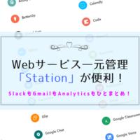 GmailやSlackの一元管理ツールを「Franz」から「Station」に乗り換え。GoogleAnalyticsも見れて便利!