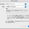 iOS 8.4にしてから .m4a 形式の音楽が再生できなくなった?