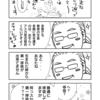 気感体質(4)