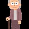 高齢者のバイタルの特徴と失禁と便秘について