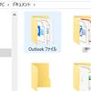 OutlookのPSTファイルを消しちゃったらしい…⇒復旧