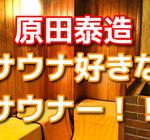 原田泰造はサウナ好き!主演のドラマ「サ道」のあらすじは?その他のサウナ好きの芸能人は?