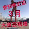 ★3月土日祝に愛知県 近辺で見れる大道芸現場まとめたぞっ★