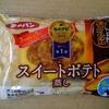 第一パン スイートポテト蒸し【もぐナビベストフードアワード2019/菓子パンカテゴリ1位】