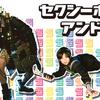 【テレビ】「セクシーボイスアンドロボ〔2007〕」ってなんだ?