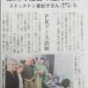 新聞掲載:サイクル・アラウンド・ジャパン 福島の魅力PR