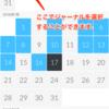 日記アプリ「Day One」はIFTTTを活用してライフログの集約を!