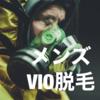 【毛35】VIO脱毛(メンズ)6回目!医療脱毛6回の施術の効果(写真あり)