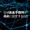 【ブロックチェーン】送金手数料の仕組み