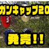 【レイドジャパン】頭頂部にプリントが入った「ランガンキャップ2020」発売!
