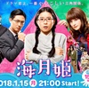 (冬ドラマ)2018年1月期の視聴率予想ランキング