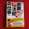 文庫版『喪黒福次郎の仕事 【新装版】』が発売されました。麻雀要素もあるぞ!