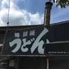 香川に行ったら必ず行く讃岐うどんの店の話