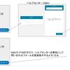 Zendesk widgetをマルチブランド対応せずに複数Webサイトで活用するためのカスタマイズ方法 (ヘルプセンターだけ消したい)