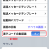 ibisMail for iPhone ver.1.4.0の2大機能