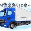 軽自動車、普通車、トラック系もカーリース可能です!
