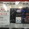 YAMAHA WR250X オフセットトリプルキット 車両展示 ナップス港北店