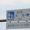 高知県西南の旅(11)西南の道の駅歴訪(大月町、宿毛市)