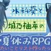 【GEMS COMPANY】《【ジェムカン】水科葵と城乃柚希の夏休みRPG〜夏やりたいことリスト作ったったー!》水科葵さん☆
