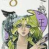 遊戯王 8(集英社文庫)/高橋和希