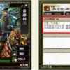 攻撃部隊武将カード:戦国IXA