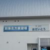 道の駅:おだいとう(北海道・別海町)