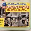 ポケモンセンターシブヤ オープン日 2019年11月22日に決定
