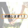 【報告】ゆとり世代ミニマリストの僕がGW中に結婚式をあげることになりました