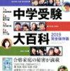 中学受験 2020塾別合格実績-4