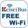 京成バス、全高速バスに無料Wi-Fi導入。「KeiseiBus FREE Wi-Fi」