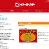 9月10日の日曜日で、イトーヨーカドー奈良店さんが完全閉店