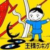 【漫画】無料で読める「王様ランキング」イラストレーター風で読みやすい