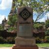 タイ② アユタヤと周辺の歴史地区