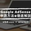 ブログ|Google AdSenseの申請ができない!?⇒URL転送設定を確認しましょう【はてなブログ】